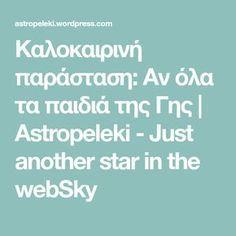 Καλοκαιρινή παράσταση: Αν όλα τα παιδιά της Γης | Astropeleki - Just another star in the webSky Classroom, Teaching, Ideas, Class Room, Education, Thoughts, Onderwijs, Learning, Tutorials