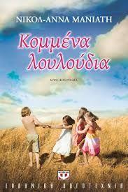 ΚΟΜΜΕΝΑ ΛΟΥΛΟΥΔΙΑ - ΝΙΚΟΛ-ΑΝΝΑ ΜΑΝΙΑΤΗ - Αναζήτηση Google Books To Read, My Books, Love Book, Anna, Reading, Movies, Movie Posters, Google, Greek