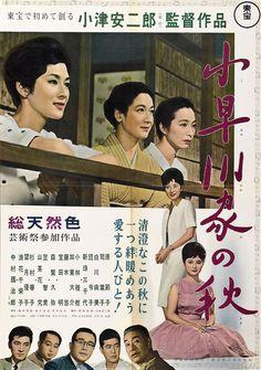 Yasujiro Ozu - El otoño de la familia Kohayagawa (El final del verano) - (Kohayagawa-ke no aki - 小早川家の秋) Cinema Posters, Film Posters, 1961 Movies, Yasujiro Ozu, Family Canvas, Summer Poster, Japanese Film, Japanese Art, Yoko
