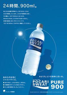 24時間、900ml。水よりも、ヒトの身体に近い水。 POCARI SWEAT PURE900 大塚製薬 Creative Poster Design, Creative Posters, Graphic Design Posters, Graphic Design Inspiration, Dm Poster, Poster Layout, Web Design, Japan Design, Pocari Sweat