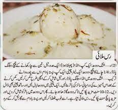 Cooking House: rass malai recipe in urdu Cooking Recipes In Urdu, Easy Cooking, Healthy Cooking, Healthy Food, Sweet Dishes Recipes, Spicy Recipes, Indian Dessert Recipes, Ethnic Recipes, Malai Recipe