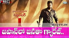 Jr Ntr Janatha Garage Released in japan  ll latest telugu film news updates gossips