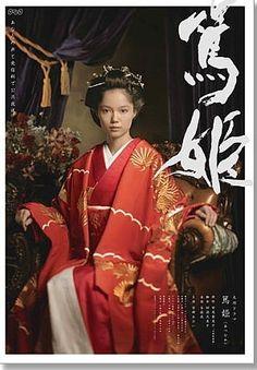 "Japanese drama ""Atsuhime"""