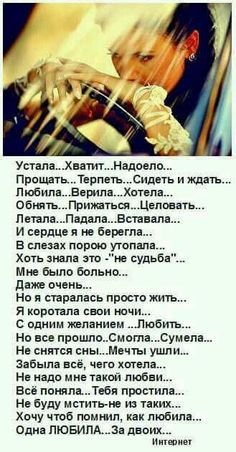 Poem Quotes, Wise Quotes, The Words, Cool Words, Russian Quotes, Touching Words, Inspirational Words Of Wisdom, Happy Birthday Messages, Clever Quotes