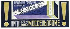Alexander Rodchenko and Vladimir Mayakovsky, state tobacco ads, 1923