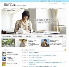 http://www.edogawa-u.ac.jp/