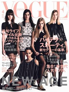 Amanda Murphy, Lexi Boling, Binx Walton, Vanessa Moody, Suvi Koponen - Vogue Magazine Cover [Japan] (April 2015)
