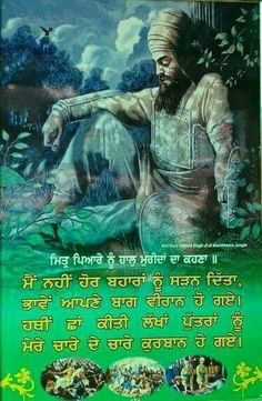 Guru Gobind singh ji in deep thoughts after sacrificing his whole family to protect the faith. Sikh Quotes, Gurbani Quotes, Indian Quotes, Quotable Quotes, Cute Quotes, Guru Granth Sahib Quotes, Sri Guru Granth Sahib, Baba Deep Singh Ji, Guru Nanak Ji