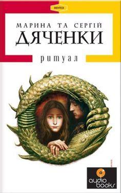 Ритуал М. и С. Дяченко (аудио книга)