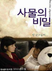 《事物的秘密》高清在线观看-爱情片《事物的秘密》下载-尽在电影718,最新电影,最新电视剧 ,    - www.vod718.com