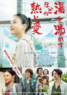 湯を沸かすほどの熱い愛 Yu o Wakasu Hodo no Atsui Ai (Her Love Boils Bathwater) by Ryota Nakano. Japan's #Oscars2018 entry.