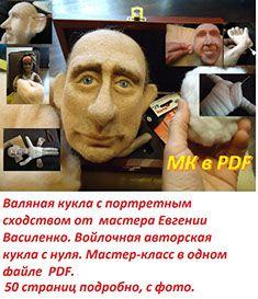 Василенко - Портретная кукла по фотографии: что нужно для стопроцентного успеха?