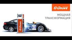 Что лучше АИ-95 или АИ-95 G-DRIVE от Газпром Нефти ? Разгон до 100 км/ч !