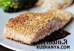 Форель в кунжуте | Kushanya.Com