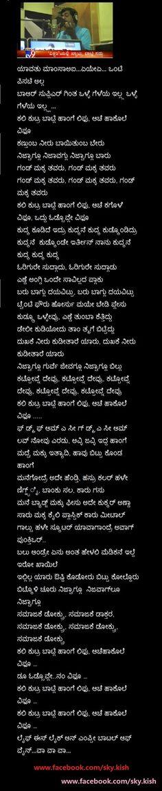 Movie : .ವಿಕ್ಟರಿ ---> ಖಾಲಿ ಕುಟ್ರ ಬೋಟ್ಲ್ಲಿ ಹಾಂಗೆ ಲೈಫ್ ಉ...ಆಚೆಗ್ ಹಾಕೊವ್ಲೇ ವೈಫ್-ಉ