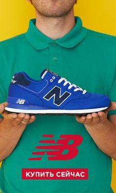 Купить кроссовки, спортивную обувь и одежду. New Balance