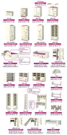 Модули мебели для детских комнат Розалия