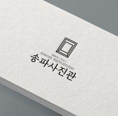 로고 디자인   송파사진관 로고 디자인 의뢰   라우드소싱 Business Card Logo, Business Card Design, Brand Identity Design, Branding Design, Vintage Logo Design, Graphic Design, Name Card Design, Bussiness Card, Typography