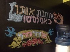 Chalk wall art in hebrew  It says i love you camelsito (made up word) and the lyrics toa romantic popular song meaning my loved one is mine and i am my loved one's (i hope so)  Chalk wall quotes Chalk wall design