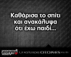 Funny Greek, Funny Statuses, Greek Quotes, Sarcastic Quotes, True Words, Funny Photos, Puns, I Laughed, Funny Shit