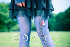 登りタイツ日本最大のクラウドファンディング・プラットフォーム「キャンプファイヤー(CAMPFIRE)」が、「あったらほしい」という妄想を集めて商品化を目指す新サービスを始動した。名前は妄想コレクションを略してモーコレ(MOCOLLE)と命名。初回では巫女服のルームウエア「おうちでゆる巫女!」と、様々な男たちが女子のスカートを目掛けて登っていくデザインの「登りタイツ」のプロジェクトページが開設されている