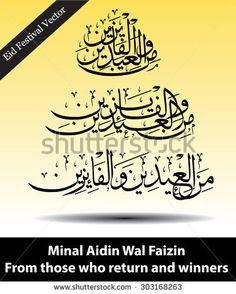 Minal 'Aidin wal Faizin ( من العائدين والفائزين ), Mohon