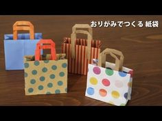 【折り紙ORIGAMI】かんたん紙袋の折り方。 - YouTube
