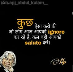 Apj Quotes, Motivational Picture Quotes, Real Quotes, Hindi Quotes, True Feelings Quotes, Good Thoughts Quotes, Good Life Quotes, Attitude Quotes, Best Success Quotes