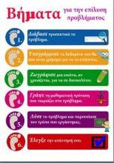 Picture Fun Math Activities, Educational Activities, Preschool Education, Teaching Math, Elementary Teacher, Elementary Education, Learn Greek, Primary Maths, Teaching Methods