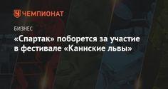 Спартак поборется за участие в фестивале Каннские львы - Чемпионат.com