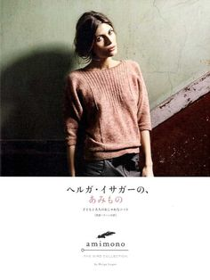 Knit Wardrobe for Adults and Kids by Helga Isager The Bird Collection - Japanese Craft Book Robin, English Book, Japan Post, Nightingale, Pullover, Book Crafts, Couture, Turtle Neck, Japanese