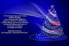 ΓΝΩΜΗ ΚΙΛΚΙΣ ΠΑΙΟΝΙΑΣ: Ευχές Εορτών από τον Αντιπεριφερειάρχη Κιλκίς, Ανδ... Blog, Movies, Movie Posters, Films, Film Poster, Blogging, Cinema, Movie, Film
