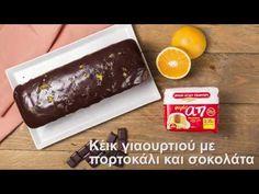 Κέικ γιαουρτιού με πορτοκάλι και σοκολάτα | alevri.com