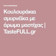 Κουλουράκια σμυρνέϊκα με άρωμα μαστίχας | TasteFULL.gr