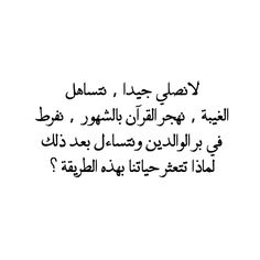 Poetry Quotes, Book Quotes, Words Quotes, Life Quotes, Funny Arabic Quotes, Funny Quotes, Vie Motivation, Islamic Quotes Wallpaper, Islamic Phrases