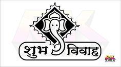 Wedding Symbols, Wedding Titles, Hindu Wedding Cards, Wedding Quotes, Wedding Background Images, Birthday Background Images, Background Images Wallpapers, Shubh Vivah Logo, Wedding Card Format