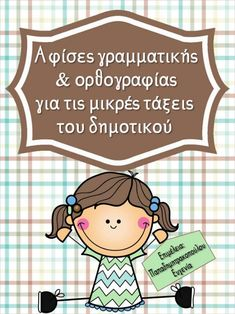 Primary School, Elementary Schools, Greek Writing, Learn Greek, Teachers Aide, Starting School, School Levels, Preschool Education, School Staff