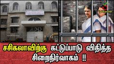 சசிகலாவிற்கு கட்டுப்பாடு விதித்த சிறைநிர்வாகம் !!| Tamil Cinema News | -...