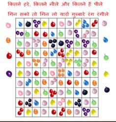 holi kitty party one minute game