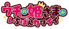 ゲーム ロゴ - Google 検索 Game Logo Design, Typo Design, Typography Design, Ok Logo, Game Font, Typographie Logo, Japan Logo, Japanese Graphic Design, Unique Logo