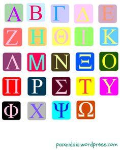 Για να αγαπήσουν τα μικρά μας τα γράμματα πρέπει να παίζουν μ αυτά, να το δουν σαν ένα παιχνιδάκι που περνάνε όμορφα και διασκεδάζουν. Αν θέλετε να παίξετε κ εσείς η διαδικασία πλεον είναι γνωστή, ... Preschool Letters, Alphabet Activities, Kindergarten Activities, Autumn Activities, Activities For Kids, Learn Greek, Greek Alphabet, Greek Language, Learning To Write