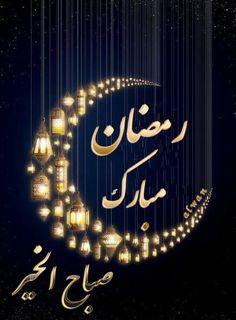 Duaa Islam, Allah Islam, Mekkah, Autumn Scenery, Ramadan Mubarak, Funky Furniture, Moon Art, Islamic Art, Eid