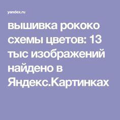 вышивка рококо схемы цветов: 13 тыс изображений найдено в Яндекс.Картинках