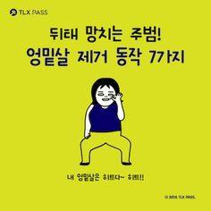 [BY TLX PASS] 엉덩이에 살이 붙으면 중력의 힘으로 인해자연스럽게 쳐지게 되는데요~ 탄력 있는애플힙을...