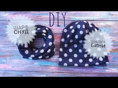 Шапка и Шарф своими руками. Как сшить бини и снуд на осень за пол часа ♡ - YouTube Turban Headband Tutorial, Turban Headbands, Sewing Tutorials, Sewing Projects, Sewing Patterns, Knot Pillow, Sewing School, Diy Pillows, Baby Sewing