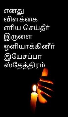 Bible Words In Tamil, Tamil Bible, Matthew 5 14 16, Light Of The World, Heavenly Father, You Are The Father, Bible Verses, Let It Be, Scripture Verses