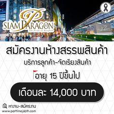 Siam Paragon งานห้างสรรพสินค้า อายุ 15 ปีขึ้นไป  http://www.parttimejobth.com/%E0%B8%87%E0%B8%B2%E0%B8%99-part-time-siam-paragon/