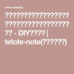 【マーブルクレヨン】小さくなったら簡単リメイク!マーブルクレヨンの作り方 - DIY・レシピ   tetote-note(テトテノート)
