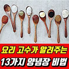 K Food, Food Menu, Sauce Recipes, Cooking Recipes, Korean Food, Recipe Collection, Food Plating, Holidays And Events, Bon Appetit