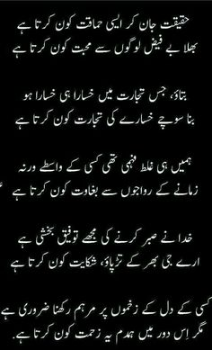 love poetry urdu for him ; love poetry urdu for husband ; love poetry urdu for friends ; love poetry urdu romantic for him Love Poetry Images, Love Romantic Poetry, Poetry Quotes In Urdu, Best Urdu Poetry Images, Love Poetry Urdu, Qoutes, Eid Poetry, Poetry Lessons, Beautiful Poetry